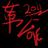 @kakumei2011_bot