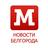 news_belgorod