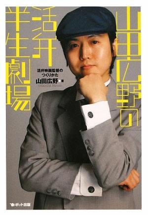 山田広野 Social Profile