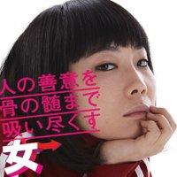 映画『人の善意を骨の髄まで吸い尽くす女』 | Social Profile
