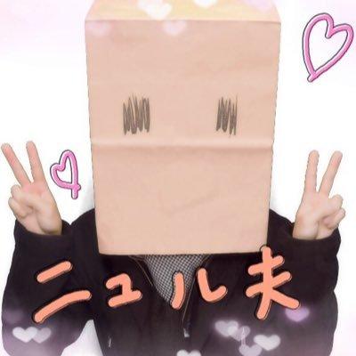 ぱれ畜紙袋1号「ニュル夫」 (@nurnurzc21)