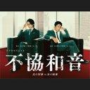 【公式】ドラマスペシャル『不協和音 炎の刑事VS氷の検事』