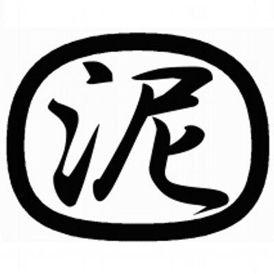 泥山田@チーム泥んこプロレス | Social Profile