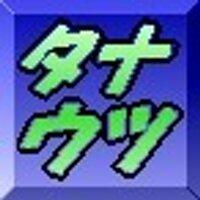 田中芳樹を撃つ!ツイッター商館 | Social Profile