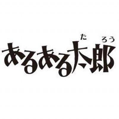 あるある太郎 | Social Profile