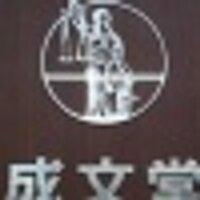 成文堂江戸川橋店 | Social Profile