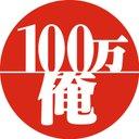 『100万の命の上に俺は立っている』アニメ公式_10/2ON AIR