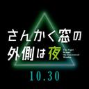 映画『さんかく窓の外側は夜』(10.30公開)公式アカウント