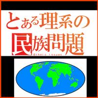 とある理系の民族問題(蓮杖楓) | Social Profile