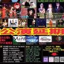 WARABI SOUND CIRCUIT _ 和楽備サウンドサーキット 埼玉 蕨市 開催