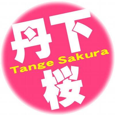 丹下桜の画像 p1_20