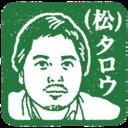 Taro Matsumura 松村太郎