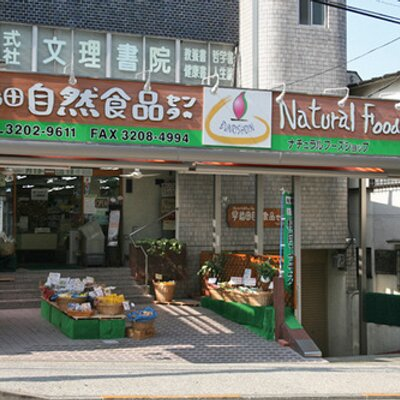 早稲田自然食品センター | Social Profile