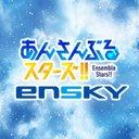 あんスタ_ensky