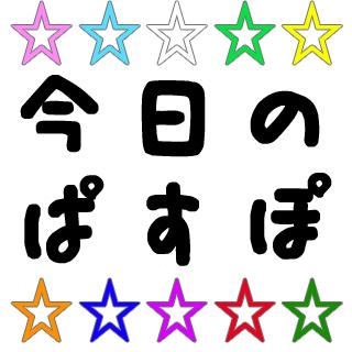 今日のぱすぽ☆ Social Profile