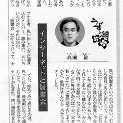 高瀬毅 | Social Profile