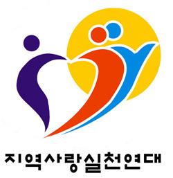 지역사랑실천연대 Social Profile