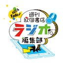 週刊秋田書店 ラジオ編集部