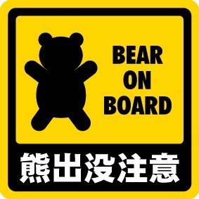 熊出沒注意 Social Profile