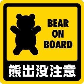 熊出沒注意 | Social Profile