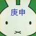 koushin_rabbit