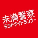 「未満警察 ミッドナイトランナー」【公式】第3話は7/11(土)よる10時