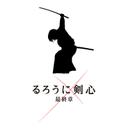 映画『るろうに剣心 最終章』公式アカウント