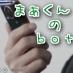 ma_kun1224_bot