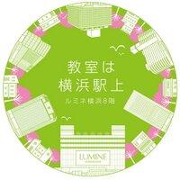 朝日カルチャーセンター横浜教室 | Social Profile