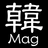 HanryuMagazine