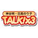 神谷明・日髙のり子TALK!×3