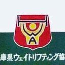 兵庫県ウエイトリフティング協会