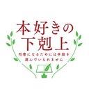 TVアニメ「本好きの下剋上」公式