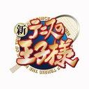 アニメ「新テニスの王子様」公式