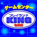 ゲームセンター プレイランドキング七条店