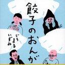 じろまるいずみ「餃子のおんがえし」(晶文社)絶賛発売中