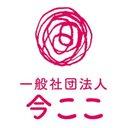 🎅🏻福井「今ここ」公式🎄