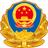 公安局发言人 CCP People's Security Bureau spokesperson