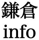 鎌倉info Social Profile