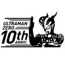 ウルトラマンゼロ10周年公式