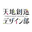 TVアニメ「天地創造デザイン部」公式