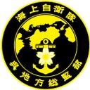 海上自衛隊呉地方総監部【公式】