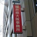 福井県大阪事務所