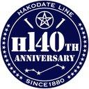 H140th. 祝!函館本線140周年ペーパーラリー