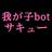 @gankyutoashi2