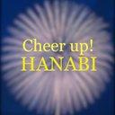 【公式】Cheer Up!花火プロジェクト 全国一斉悪疫退散祈願