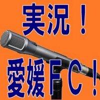 愛媛FCアウェイ実況 | Social Profile
