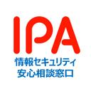 IPA(情報セキュリティ安心相談窓口)