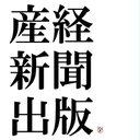 産経新聞出版 1