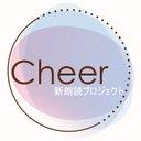 新朗読プロジェクト『Cheer』公式